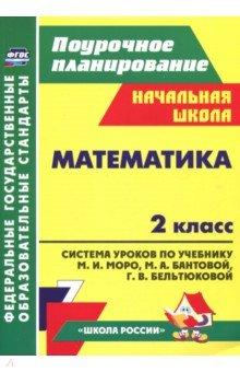 Математика. 2 класс. Система уроков к учебнику М.И.Моро и др.