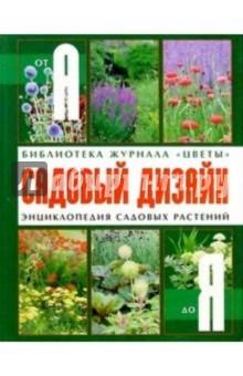 Садовый дизайн: Энциклопедия садовых растений