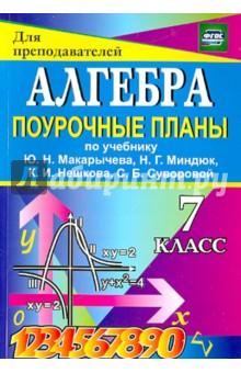 Алгебра. 7 класс. Поурочные планы к учебнику Ю.Н. Макарычева и др. ФГОС