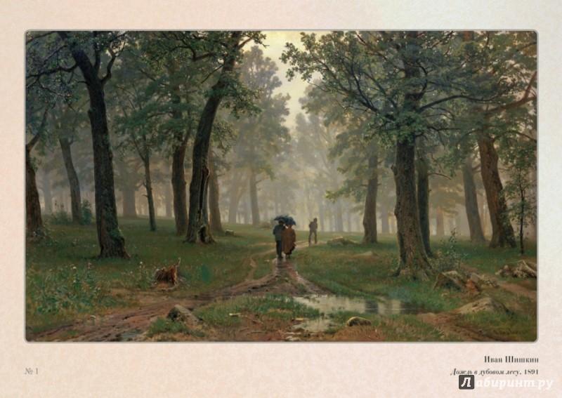 Иллюстрация 1 из 5 для Краски природы | Лабиринт - книги. Источник: Лабиринт