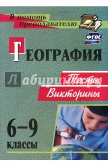 География. 6-9 классы. Тесты, викторины. ФГОС