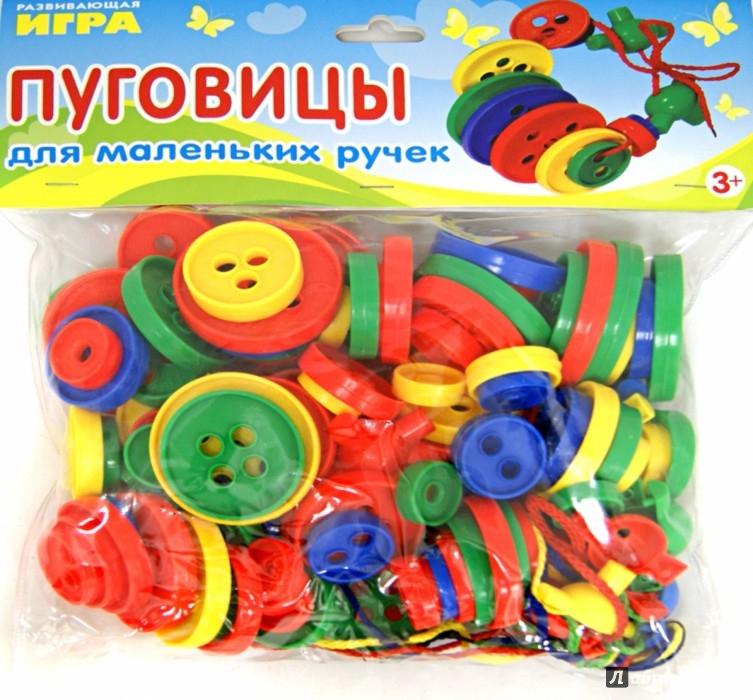 Иллюстрация 1 из 17 для Пуговицы для маленьких ручек. 95 деталей | Лабиринт - игрушки. Источник: Лабиринт