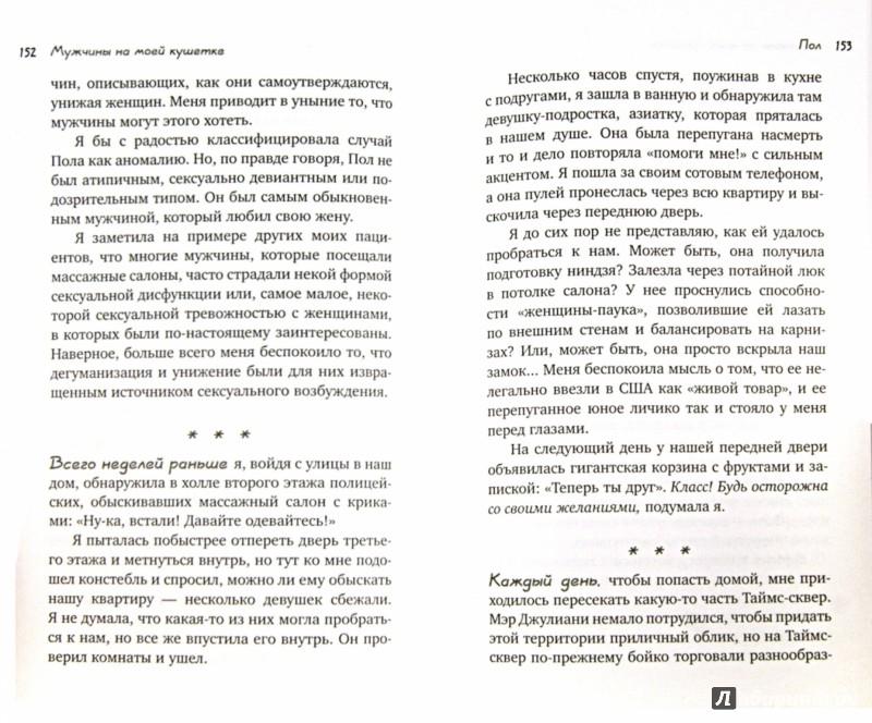 Иллюстрация 1 из 10 для Мужчины на моей кушетке. Жизнь, смерть и любовь - Брэнди Энглер | Лабиринт - книги. Источник: Лабиринт