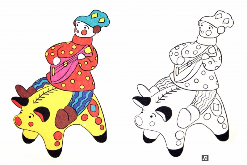 Иллюстрация 1 из 9 для Посмотри и раскрась: Дымковская игрушка | Лабиринт - книги. Источник: Лабиринт