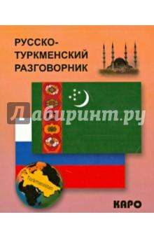 Русско-туркменский разговорникДругие разговорники<br>Русско-туркменский разговорник.<br>Составитель: МАксат Худайбердиев.<br>