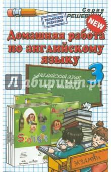 Английский язык. 3 класс. Домашняя работа к учебнику Н.И. Быковой и др