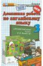 Английский язык. 3 класс. Домашняя работа к учебнику Н.И. Быковой и др.