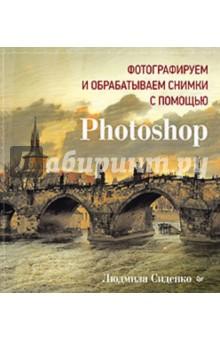 Фотографируем и обрабатываем снимки с помощью PhotoshopГрафика. Дизайн. Проектирование<br>Вы когда-нибудь задумывались, что отличает интересную фотографию, на которую хочется смотреть снова и снова, от той, которую посмотрел и забыл? Наличие эмоций, ведь фотография - это отражение частички вашего внутреннего мира. Открыв эту книгу, вы отправитесь в бесконечное путешествие в мир фотографии, экспериментов, новых впечатлений и безграничных возможностей! Вы узнаете о правилах фотосъемки, о том, как фотографировать в сложных условиях, как сделать интересный снимок, играя с естественным светом, и многое другое. Людмила Сиденко на примерах своих работ в подробностях описывает, при каких условиях, с какими настройками фотоаппарата были сделаны снимки и как с помощью инструментов графического редактора Photoshop добавить магию в фотографию.<br>
