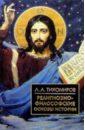 Религиозно-философские основы  ...