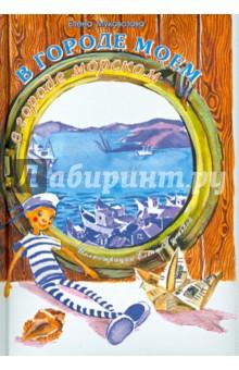 В городе моем, в городе морскомОтечественная поэзия для детей<br>Книга детских стихов известной владивостокской поэтессы.<br>