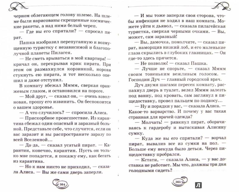 Иллюстрация 1 из 10 для Миллион приключений Алисы - Кир Булычев   Лабиринт - книги. Источник: Лабиринт