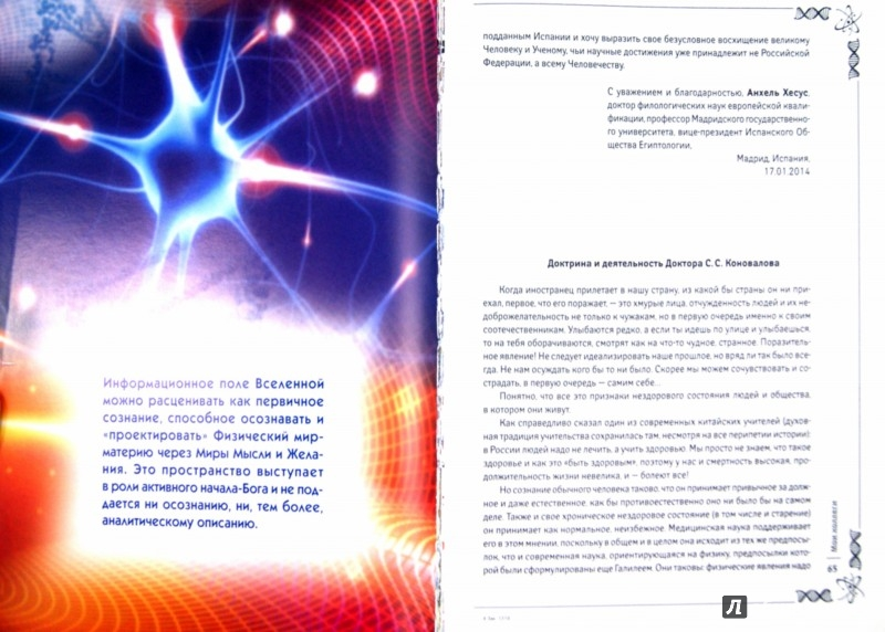Иллюстрация 1 из 18 для Информационная медицина - зов будущего! Летопись настоящего - Сергей Коновалов | Лабиринт - книги. Источник: Лабиринт