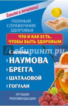Что и как есть, чтобы быть здоровым. Системы Наумова, Брегга, Шаталовой, Гогулан