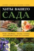 Александрова, Князева, Князева: Хиты вашего сада. Розы, хвойные, лианы, газоны, красивоцветущие кустарники
