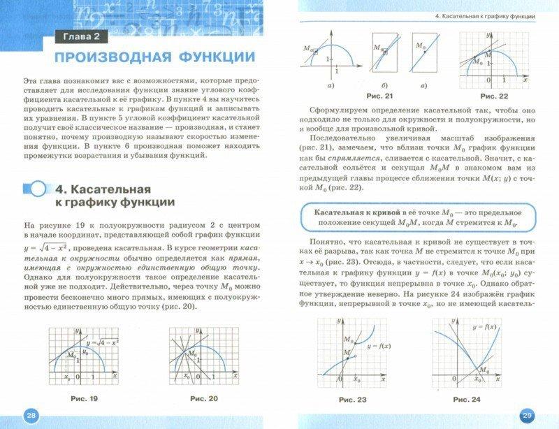 Иллюстрация 1 из 7 для Математика. Алгебра и начальный мат. анализа. 11 класс. Учебник. Базовый уровень. Вертикаль. ФГОС - Муравин, Муравина   Лабиринт - книги. Источник: Лабиринт