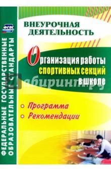 Организация работы спортивных секций в школе. Программа, рекомендации. ФГОС