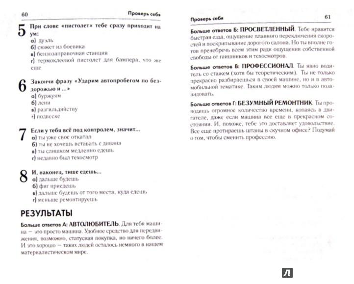 Иллюстрация 1 из 15 для Забавные тесты в дорогу - Ирина Парфенова | Лабиринт - книги. Источник: Лабиринт