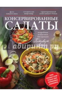 Консервированные салатыКонсервирование. Домашние заготовки<br>В нашей книге вы найдете традиционные, а также оригинальные рецепты консервированных салатов. Жанна Дятлова, опытный кулинар и эксперт в области домашних заготовок, научит вас, как приготовить салаты из помидоров, огурцов, капусты, моркови и других сезонных овощей. А полезные советы и рекомендации помогут вам освоить искусство консервирования в два счета!<br>
