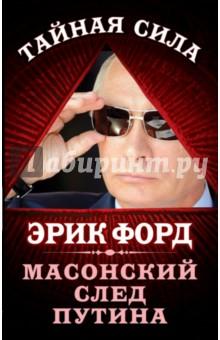 Масонский след ПутинаПолитика<br>В августе 1999 года первый президент России Борис Ельцин в телеобращении к нации назвал имя человека, который способен консолидировать общество и, опираясь на самые широкие политические силы, обеспечить продолжение реформ в России… Это секретарь Совета безопасности, директор ФСБ - Владимир Владимирович Путин. <br>Выбор Ельцина тогда многих ошеломил: фамилия Путина не была известна широкой публике ни в России, ни за рубежом. Трудно было объяснить, каким образом никому не ведомый чиновник из Петербурга вдруг так быстро поднялся по карьерной лестнице до самых высших ступенек. Не случайно в России ходили упорные слухи, что продвижение Путина наверх, как и создание его команды, было инспирировано некими могущественными силами, в числе которых называли масонов.<br>Автор данной книги многие годы занимается расследованием деятельности масонских организаций в России и собрал эксклюзивный материал по этому вопросу. В своей книге он использует информированные источники из масонских лож; факты и фамилии, приведенные в ней, касаются многих высокопоставленных лиц в современном российском руководстве.<br>