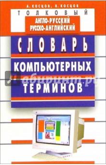 Косцов Александр Викторович Толковый англо-русский и русско-английский словарь компьютерных терминов