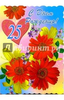1Т-079/День рождения 25/открытка-гигант/вырубка
