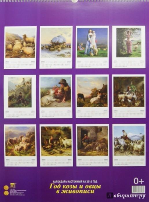 Иллюстрация 1 из 15 для Календарь настенный 2015. Год козы и овцы в живописи (13511) | Лабиринт - сувениры. Источник: Лабиринт