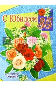 1Т-081/С Юбилеем 35/открытка-гигант/вырубка