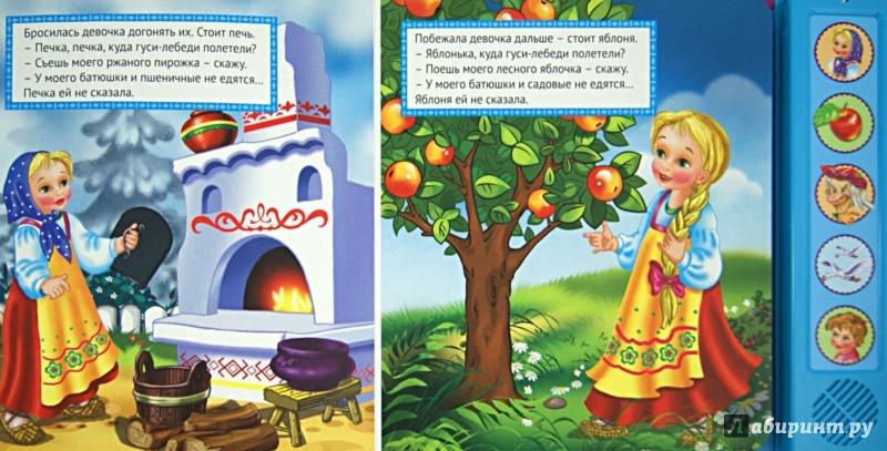Иллюстрация 1 из 11 для Гуси-лебеди   Лабиринт - книги. Источник: Лабиринт