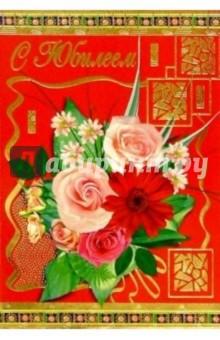 3КФ-030/С Юбилеем/открытка двойная