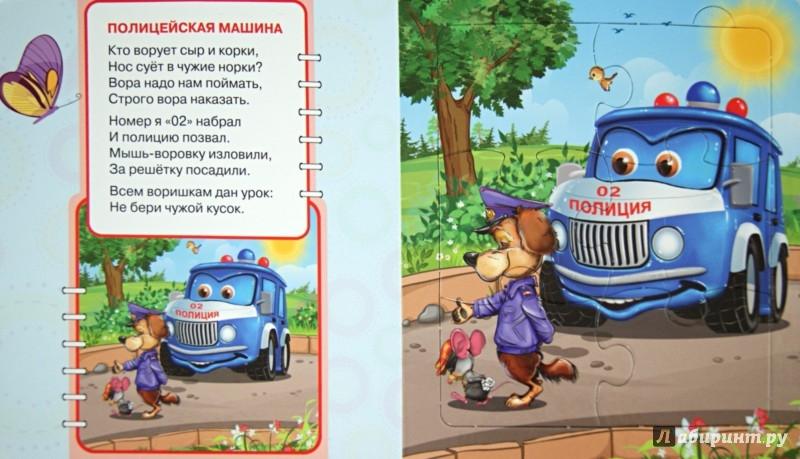 Иллюстрация 1 из 16 для Важные машины - Нина Никитина | Лабиринт - игрушки. Источник: Лабиринт