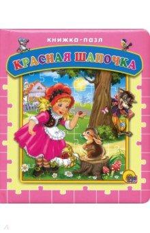 Красная ШапочкаКниги-пазлы<br>Красочно иллюстрированная книжка-пазл.<br>Для чтения родителями детям.<br>