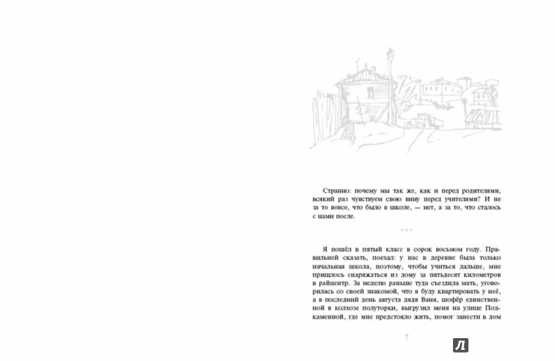 Иллюстрация 1 из 53 для Уроки французского - Валентин Распутин | Лабиринт - книги. Источник: Лабиринт
