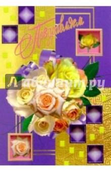 3КФ-032/Поздравляем/открытка-вырубка двойная