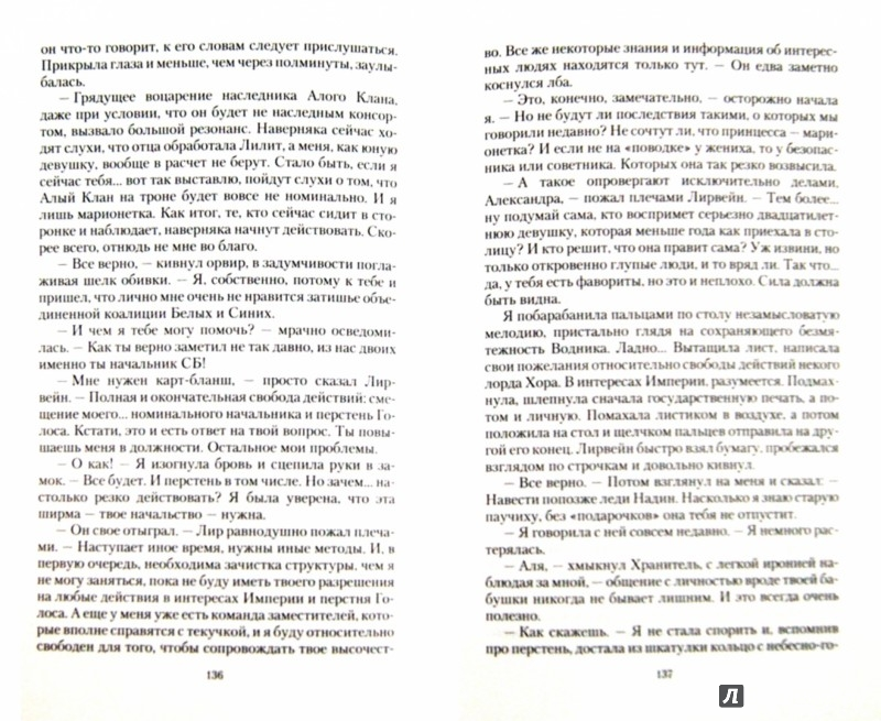 Иллюстрация 1 из 4 для Разная доля нас ожидает - Александра Черчень | Лабиринт - книги. Источник: Лабиринт