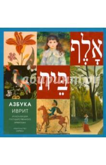 Азбука иврит. Из коллекции Государственного Эрмитажа