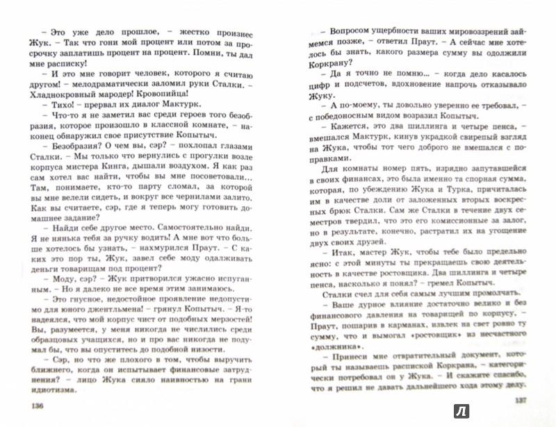 Иллюстрация 1 из 15 для Сталки и компания - Редьярд Киплинг | Лабиринт - книги. Источник: Лабиринт