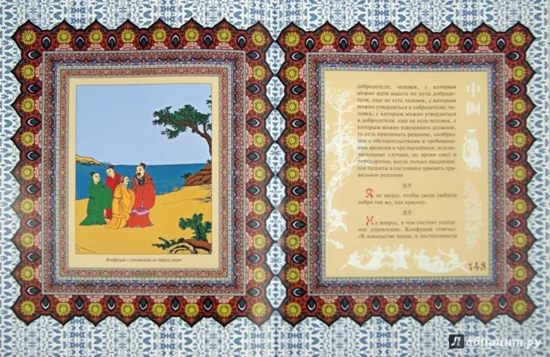 Иллюстрация 1 из 11 для Мудрость Конфуция. Афоризмы и поучения   Лабиринт - книги. Источник: Лабиринт