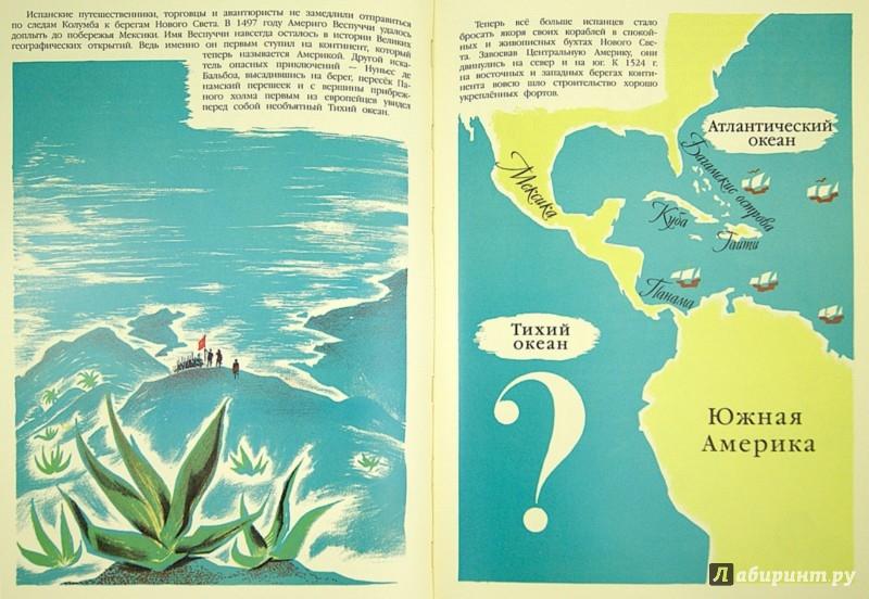 Иллюстрация 1 из 27 для История Великих географических открытий в картинках - Мабел Джордж | Лабиринт - книги. Источник: Лабиринт