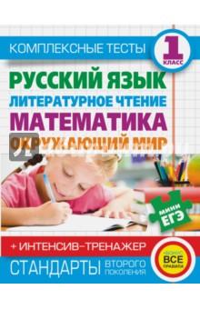 Комплексные тесты. 1 класс. Русский язык, литературное чтение, математика, окружающий мирМатематика. 1 класс<br>Федеральный государственный образовательный стандарт рекомендует по-новому оценивать не только знания, умения, но и компетентности обучающихся в начальной школе. Предлагаемые вам комплексные тесты помогут оценить, в какой степени дети овладели или овладевают способами деятельности, применимыми как в рамках образовательного процесса, так и при решении проблем в реальных жизненных ситуациях (метапредметные результаты). Пособие включает также комплекс упражнений для интенсивной отработки предметных умений и навыков, без которых невозможно достижение метапредметных результатов, и справочные материалы, которые помогут учащимся справиться с предлагаемыми заданиями.<br>