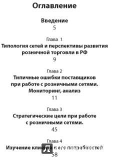 Иллюстрация 1 из 30 для Поставщик - розничные сети - Петр Офицеров | Лабиринт - книги. Источник: Лабиринт