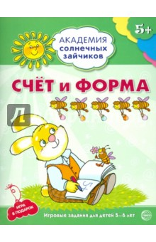 Четвертаков Кирилл Викторович Счёт и форма. Развивающие задания и игра для детей 5-6 лет