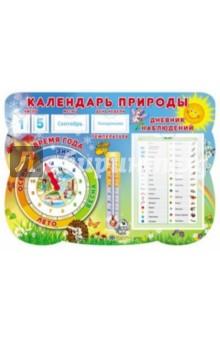 """Стенд """"Календарь природы"""" с карточками чисел, дней недели, месяцев и бланком дневника наблюдений"""