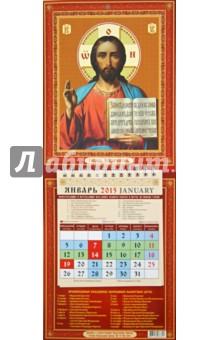 Календарь настенный 2015. Господь Вседержитель (21502)