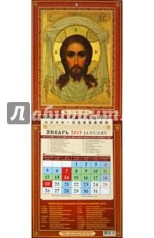 Календарь настенный 2015. Спас Нерукотворный (21504)