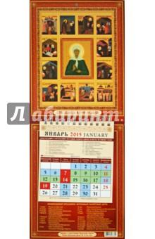 Календарь настенный 2015. Святая Блаженная Матрона Московская (21506)