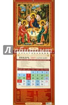 Календарь настенный 2015. Святая Троица (21508)
