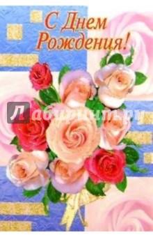 5Т-060/День рождения/открытка-вырубка двойная