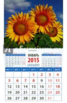 """Календарь магнитный на 2015 год """"Подсолнухи"""" (20520)"""