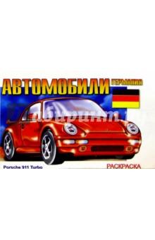 Автомобили Германии: Раскраска
