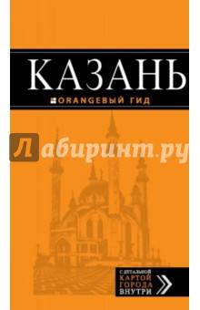 Синцов Артем Юрьевич, Фокин Денис Николаевич Казань: путеводитель + карта